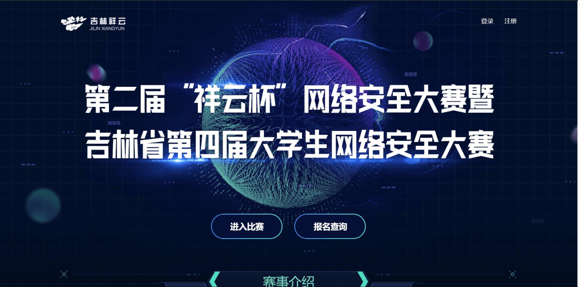 2021祥云杯WEB-WP